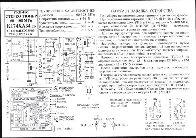 схема для сборки УКВ приёмника на К174ХА34.