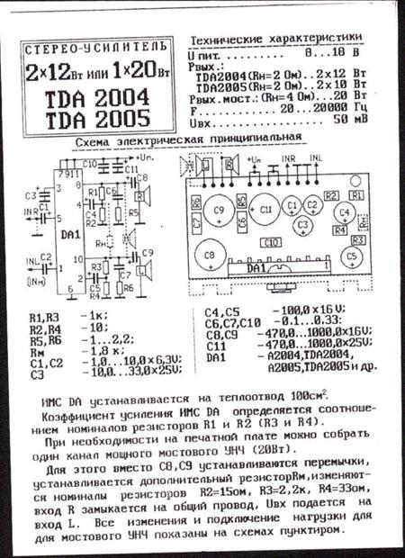 TDA2005 по мостовой схеме